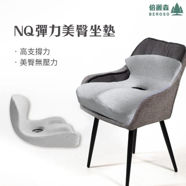 【Beroso 倍麗森】NQ彈力美臀坐墊(坐墊 靠背墊 靠腰墊 腰枕 辦公室神器)
