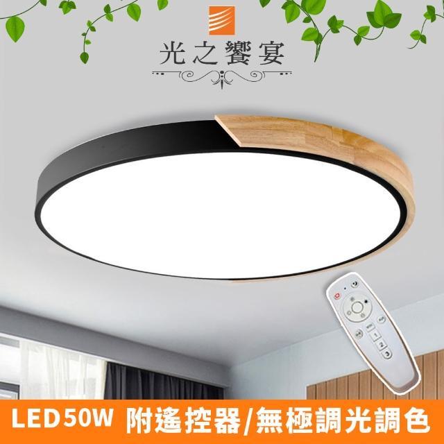 【光之饗宴】LED 50W木紋+黑/調光-調色吸頂燈(附遙控器)