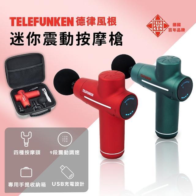 【Telefunken】德律風根迷你震動按摩槍_玫瑰紅/森林綠(筋膜槍/無刷馬達/USB)