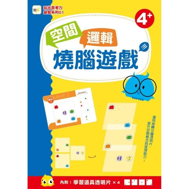 玩出思考力益智系列01:空間邏輯燒腦遊戲 (4歲以上適用)