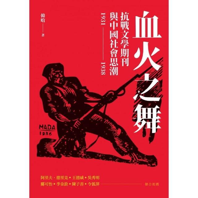 血火之舞:抗戰文學期刊與中國社會思潮(1931-1938)
