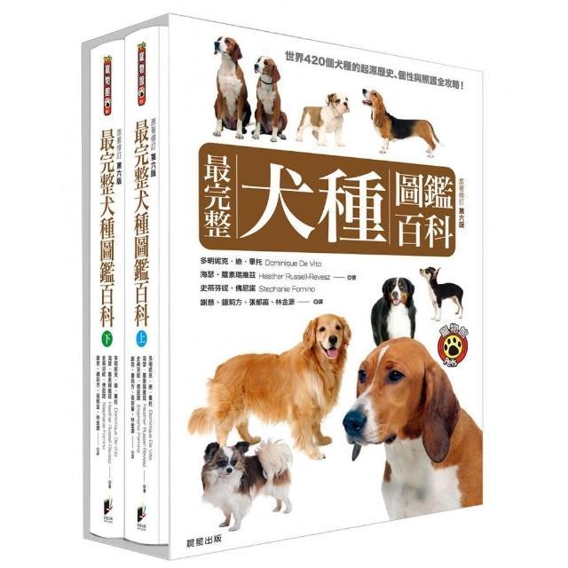 最完整犬種圖鑑百科(上下兩冊不分售)
