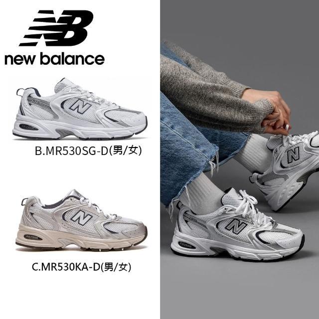 【NEW BALANCE】NB 復古休閒鞋_男鞋/女鞋_MR530SH/MR530SG-D楦(2款任選)