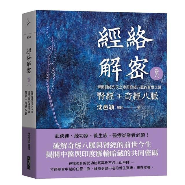 經絡解密 卷六:八脈解開腎經先天之本與奇經八脈的身世之謎一腎經+奇經