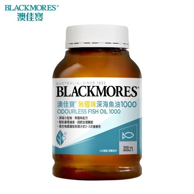 BLACKMORES 澳佳寶