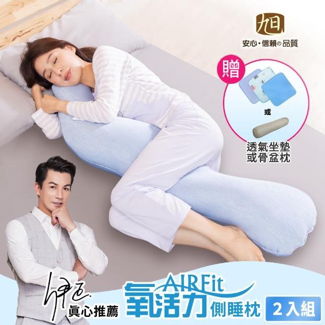 【日本藤田】勁涼長型側睡多功能輔助枕2入(涼感 紓壓 支撐)