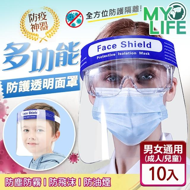 【MY LIFE 漫遊生活】全方位多功能防護透明面罩10入組(防疫/可戴眼鏡/防噴油)