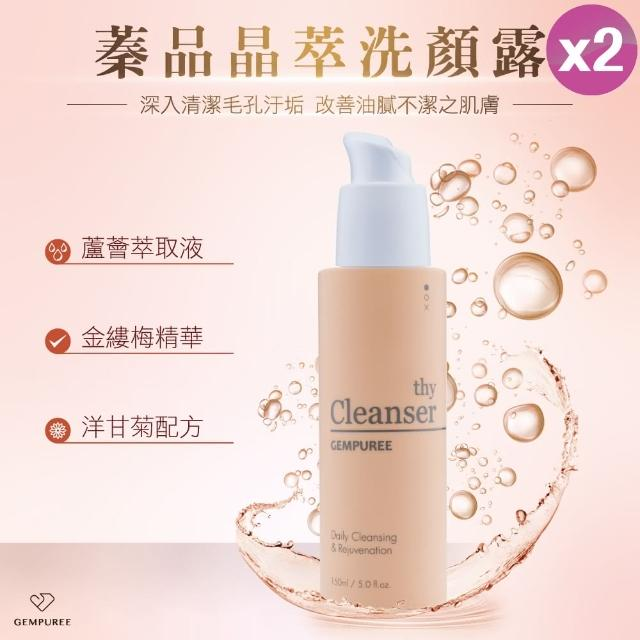 【蓁品護膚】保養基本款 潔膚露/洗面乳 150ml 二入組(溫和清潔 /保濕不緊繃/細緻滑嫩)