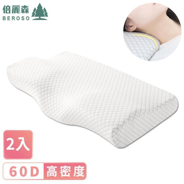 【Beroso 倍麗森】兩入組-3D空氣棉防鼾護頸紓壓蝶型記憶枕頭(12cm中枕 側睡枕)