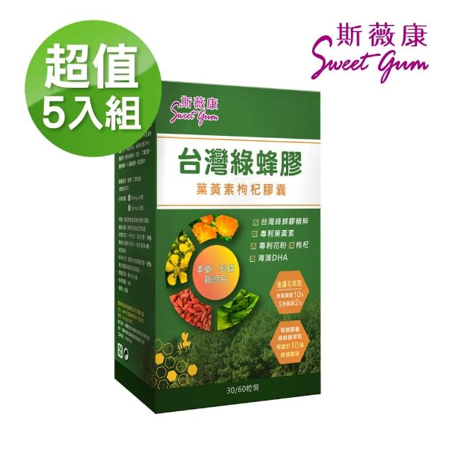【Sweet Gum 斯薇康】台灣綠蜂膠葉黃素枸杞膠囊60粒x5盒(台灣綠蜂膠+美國葉黃素雙效保養)