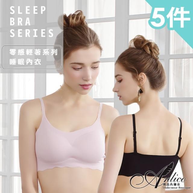 【ANLICO】零著感系列內衣-透氧冰涼感-運動/睡眠 美背無痕 無鋼圈BRA /細肩可調BT款(3件組-隨機)