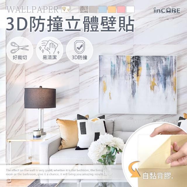 【Incare】3D防撞立體加厚防水自黏壁貼(6入組/8款可選)