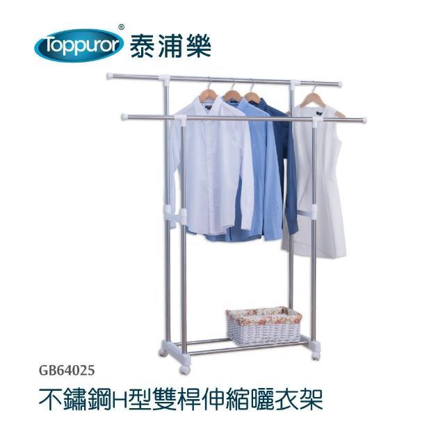 【Toppuror 泰浦樂】不鏽鋼H型雙桿伸縮活動曬衣架(GB64025)