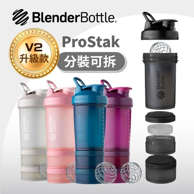 【Blender Bottle】ProStak V2升級款 多層分裝可拆式運動搖搖杯(搖搖杯/blenderbottle/運動水壺)