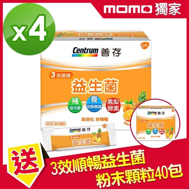 【CENTRUM 善存】三效順暢益生菌粉末顆粒 40包X4盒+贈品40包X1盒(益生質養好菌 鳳梨酵素助消化)