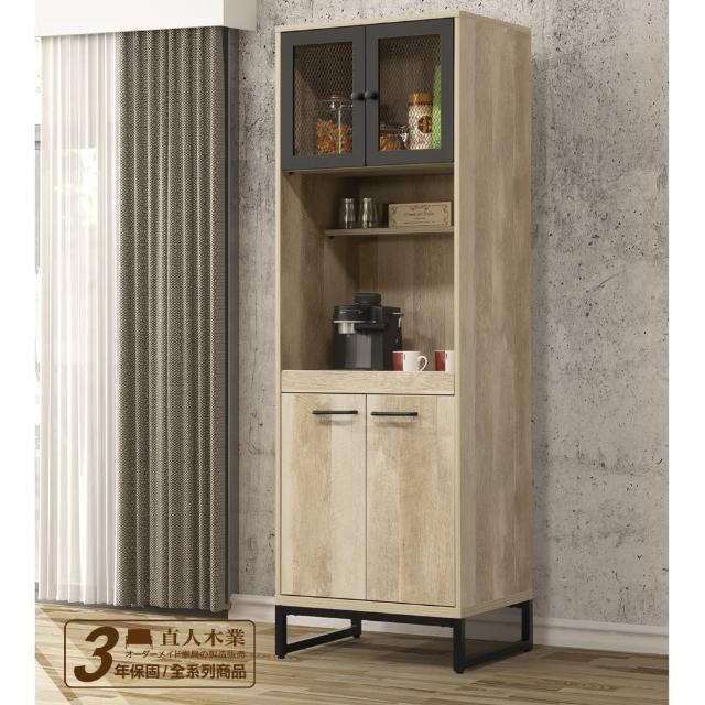 【直人木業】TINA 復古木60公分高櫥櫃