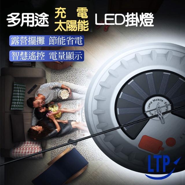 【LTP】220W/120顆燈珠太陽能LED燈遠端遙控感應燈