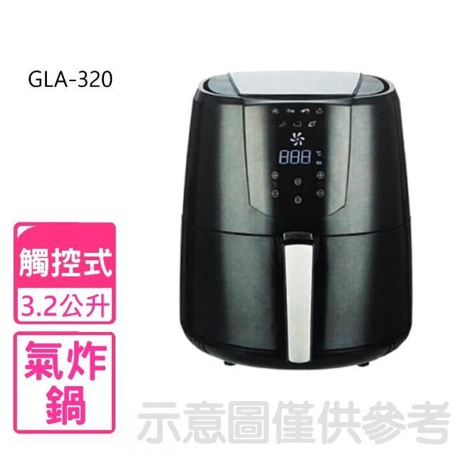 【卡爾】3.2L氣炸鍋(GLA-320)