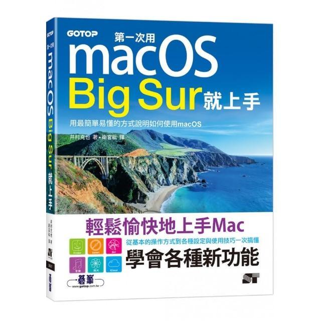 第一次用macOS Big Sur就上手
