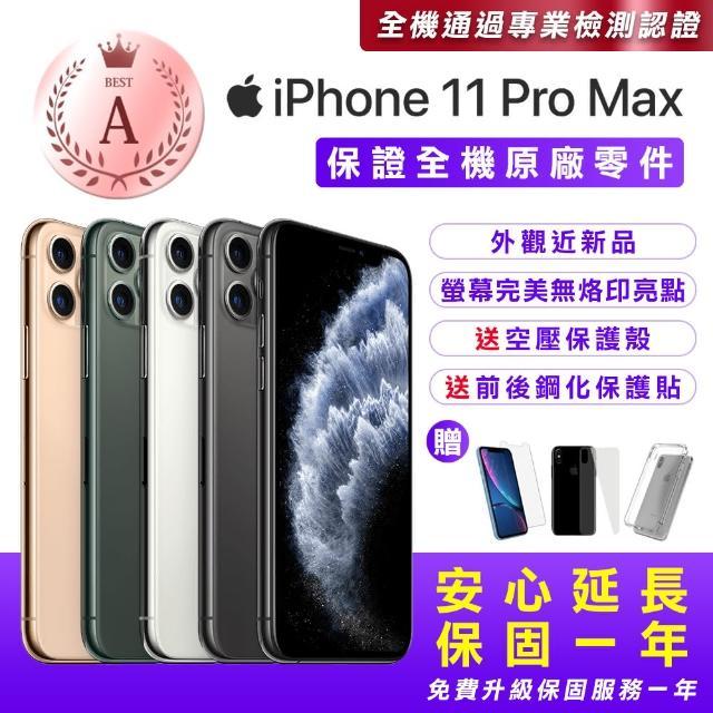【Apple 蘋果】福利品 iPhone 11 Pro Max 512G 6.5吋智慧型手機(全機原廠零件+安心保固一年+接近新品)