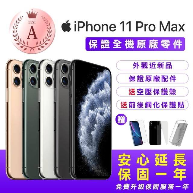 【Apple 蘋果】福利品 iPhone 11 Pro Max 64G 6.5吋智慧型手機(全機原廠零件+安心保固一年+接近新品)