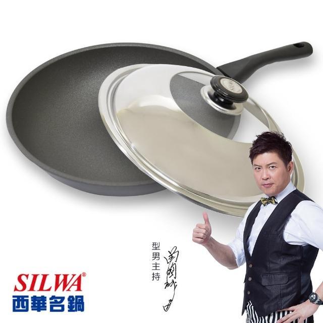 【SILWA 西華】西華星漾超硬不沾單柄炒鍋(32cm)