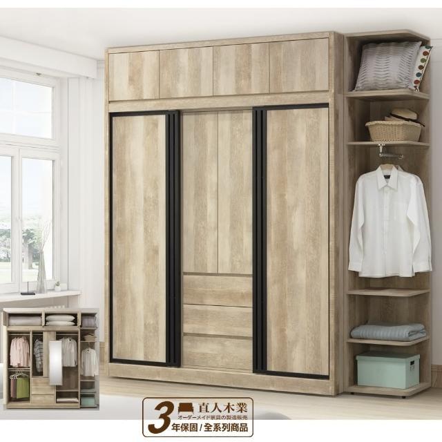 【直人木業】Tina復古木181cm滑門衣櫃搭配45cm開放櫃(含被櫃)