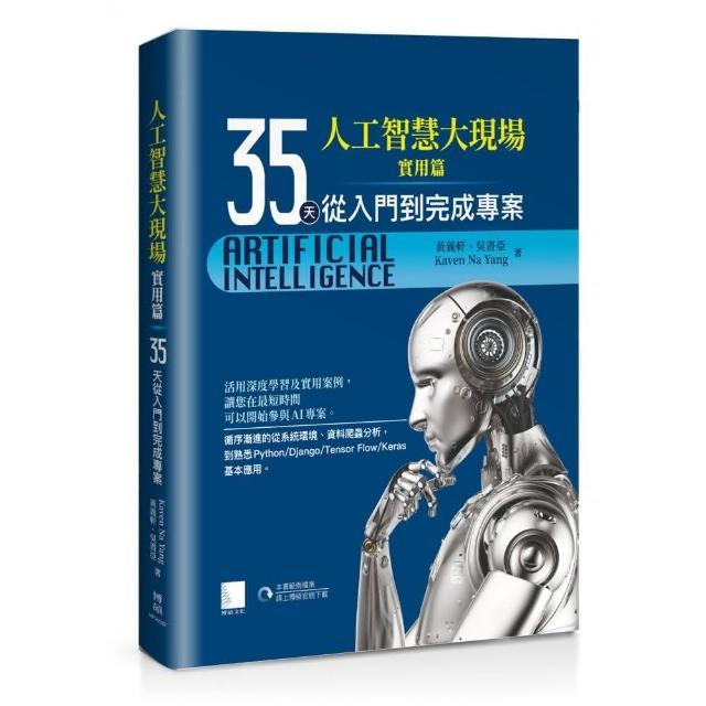 人工智慧大現場-實用篇-35天從入門到完成專案