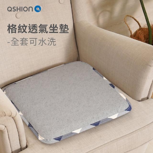 【QSHION】格紋透氣坐墊W40*L40*H3cm(適用於汽車座椅、辦公座椅)