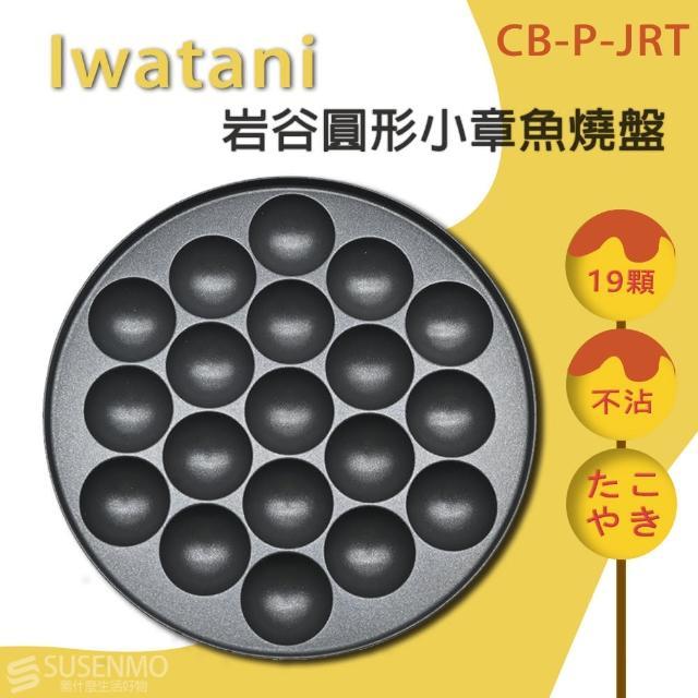 【Iwatani 岩谷】岩谷圓形小章魚燒盤 章魚燒 岩谷烤盤(CB-P-JRT 章魚烤盤)