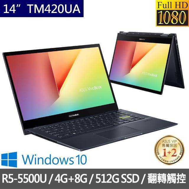 【ASUS 華碩】TM420UA 14吋翻轉觸控筆電 特仕版(R5-5500U/4G+8G/512G SSD/Win10/Touch screen)