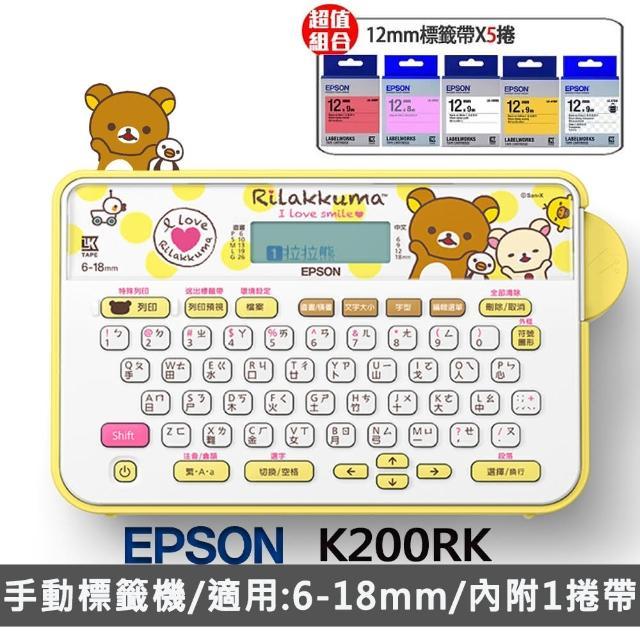 【五年保固超值組】贈5捲標籤帶【EPSON】LW-K200RK 拉拉熊懶萌標籤機