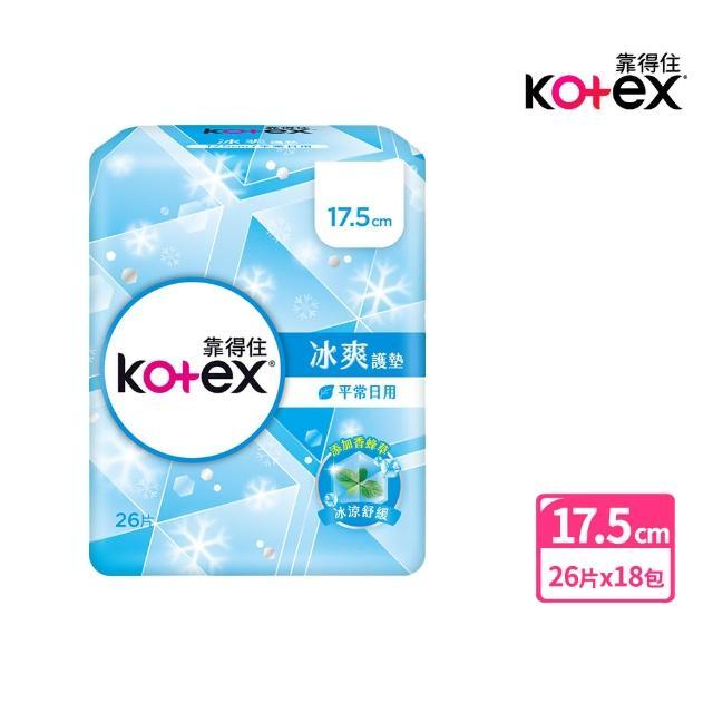 【Kotex 靠得住】靠得住冰爽護墊超薄加長型 17.5cm 26片X18包/箱