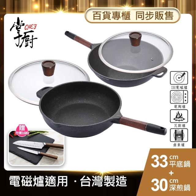 【CHEF 掌廚】掌廚木柄輕量不沾鍋雙鍋組(深煎鍋30CM+平底鍋33CM)