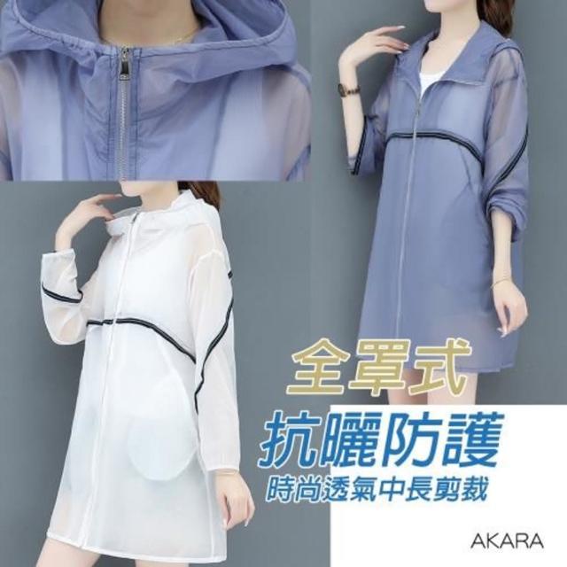 【AKARA】防護抗曬連帽更輕薄外套2.0 灰 白 藍