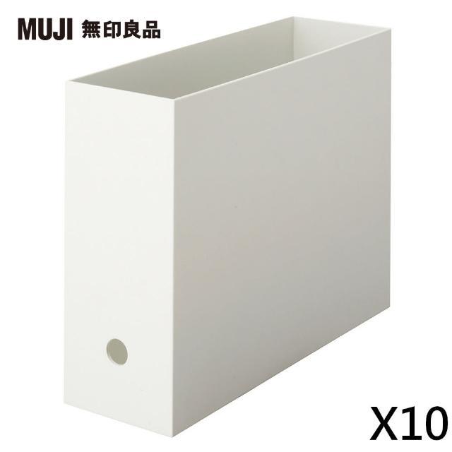 【MUJI無印良品】聚丙烯檔案盒.標準型.A4用.白灰(10入組)