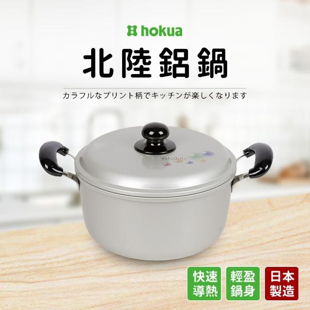 【hokua 北陸鍋具】日本製輕量級雙耳北陸湯鍋 22cm