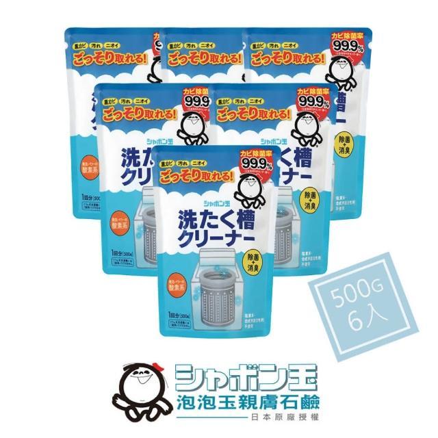 【日本泡泡玉】無添加洗衣槽黑黴退治•洗衣槽專用清潔劑 6入