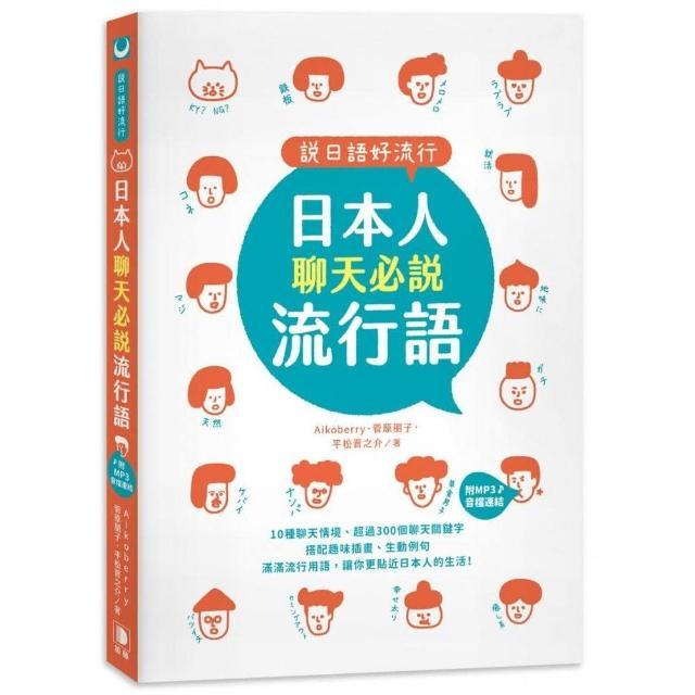 說日語好流行!日本人聊天必說流行語(25K +MP3音檔連結)