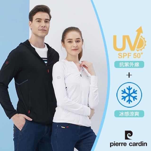 【pierre cardin 皮爾卡登】男女款 SGS認證UPF50+冰絲冷感彈力機能防曬輕薄夾克外套(男女款任選)