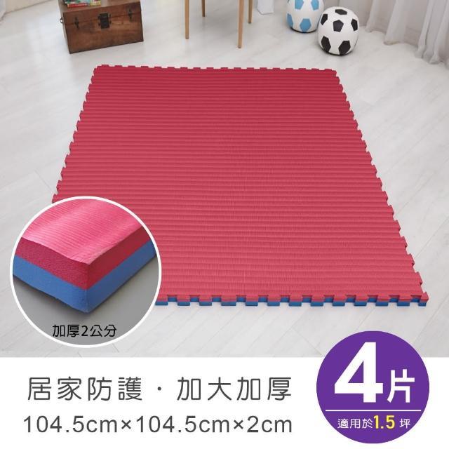 【Apengu】居家防護加大104.5*104.5*2CM榻榻米紋紅藍雙色巧拼地墊(4片裝-適用1.5坪)