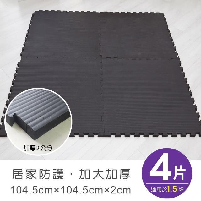 【Apengu】居家防護加大104.5*104.5*2CM榻榻米紋黑色巧拼地墊(4片裝-適用1.5坪)