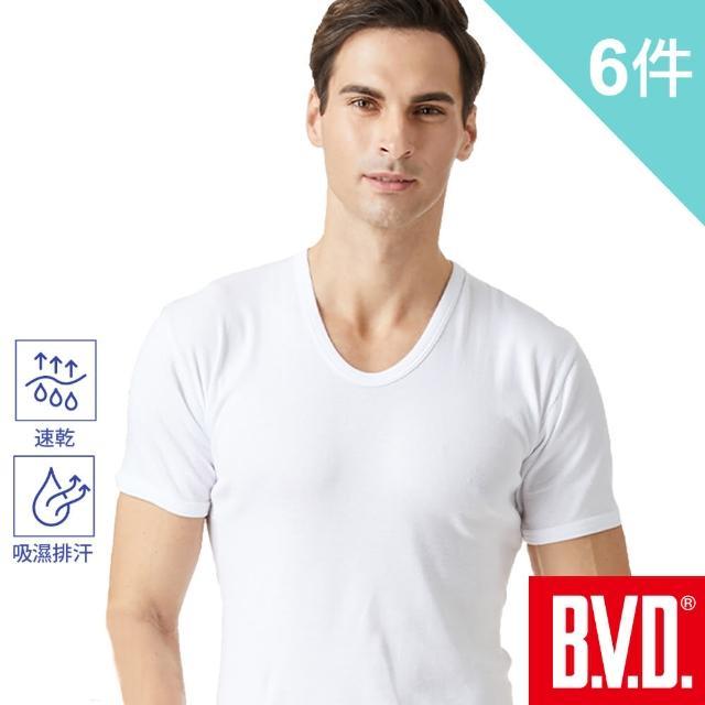 【BVD】吸汗速乾U領短袖衫-6件組(透氣 吸濕 排汗)