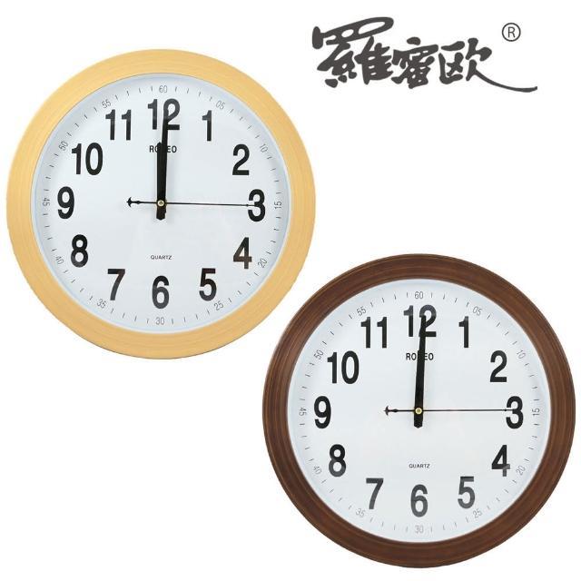 【羅蜜歐】14吋木紋色系邊框靜音掛鐘 NEW-57(二色)