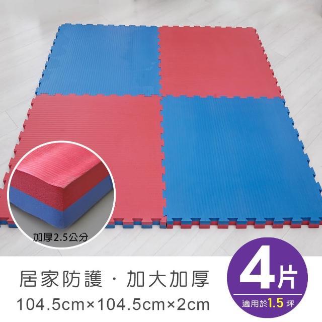 【Apengu】居家防護加大104.5*104.5*2.5CM榻榻米紋紅藍雙色巧拼地墊(4片裝-適用1.5坪)
