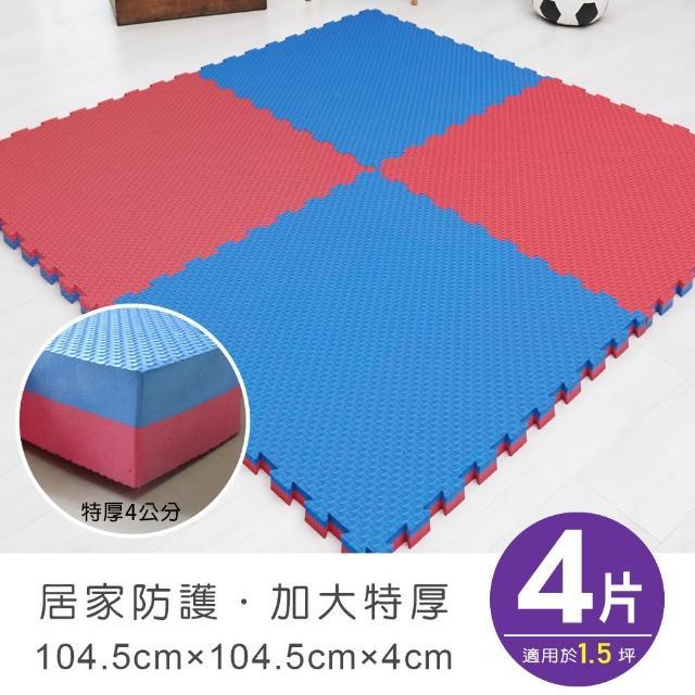 【Apengu】居家防護加大特厚104.5*104.5*4CM十字紋紅藍雙色巧拼地墊(4片裝-適用1.5坪)