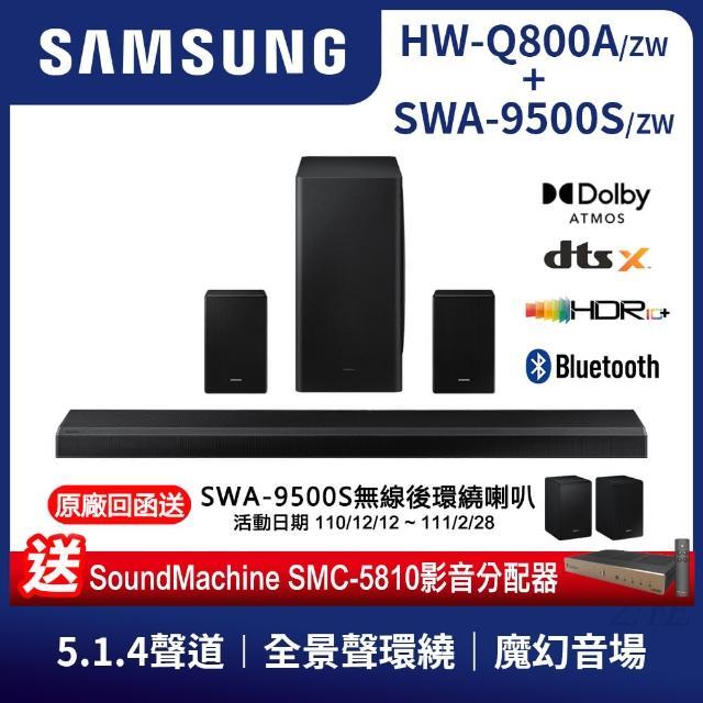 【SAMSUNG 三星】5.1.4聲道 藍牙無線家庭劇院組(聲霸HW-Q800A/ZW+環繞喇叭SWA-9500SS/ZW)