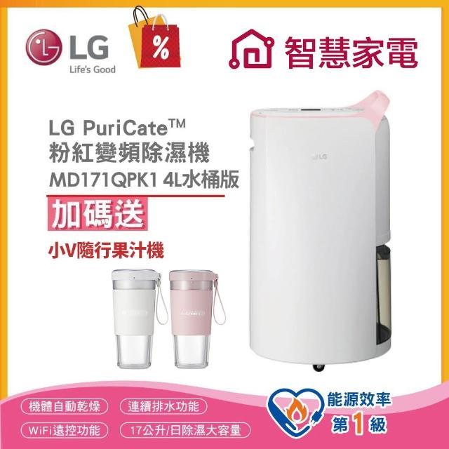 送小V果汁機【LG 樂金】一級能效17公升變頻除濕機◆WiFi遠控(MD171QPK1.ATT1)
