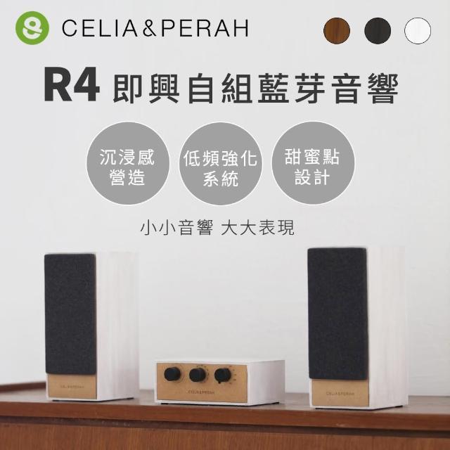 【CELIA&PERAH】CELIA&PERAH R4即興自組藍牙音響/喇叭(白木紋)