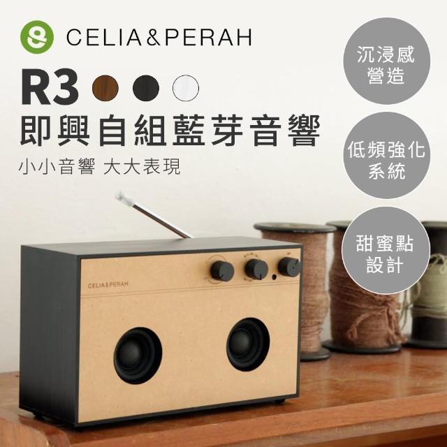 【CELIA&PERAH】R3即興自組藍牙音響/喇叭(黑木紋)